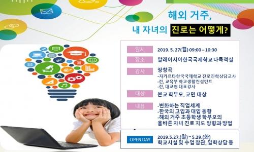 교민초청 진로교육강연회