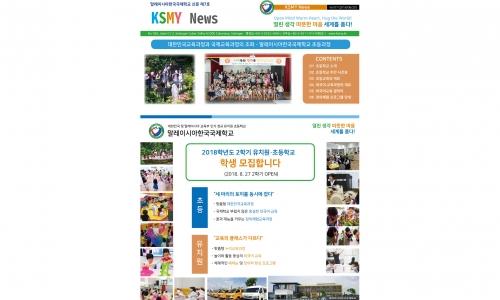 KSMY News 제 7호 (초등)